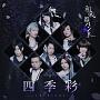四季彩-shikisai-(B)(DVD付)