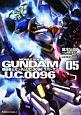 機動戦士ガンダム U.C.0096 ラスト・サン (5)