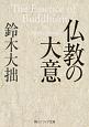 仏教の大意