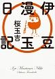 伊豆漫玉日記 (1)