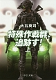 特殊作戦群、追跡す!(上)
