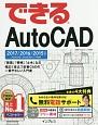 できるAutoCAD 無料電話サポート付 2017/2016/2015対応