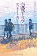 恋愛トラブル・ストーカー NHKオトナへノベル