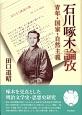 石川啄木論攷 青年・国家・自然主義