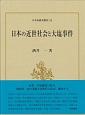 日本の近世社会と大塩事件