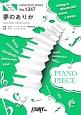夢のありか by ナオト・インティライミ ピアノソロ・ピアノ&ヴォーカル