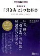 「引き寄せ」の教科書<復刻改訂版> スピリチュアルの教科書シリーズ
