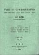 接続産業連関表 総合解説編 平成12-17-23年