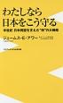 """わたしなら日本をこう守る 半世紀 日米同盟を支えた""""侍""""の大戦略"""