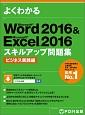 よくわかる Word2016&Excel2016 スキルアップ問題集 ビジネス実践編