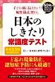 日本のしきたり 常識度テスト 子ども・孫に伝えたい!!風習、儀式、習わし