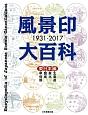風景印大百科 東日本編 1931-2017 北海道・東北・関東・甲信越