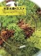 水草水槽のススメ グラスアクアリウムから本格的な水草水槽まで豊富な作