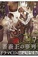 薔薇王の葬列<限定版> ドラマCD付き (7)