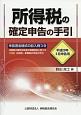 所得税の確定申告の手引<大阪版> 平成29年3月申告用 申告書全様式の記入例つき