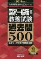 公務員試験 国家一般職[大卒]教養試験 過去問500 2018 合格の500シリーズ3