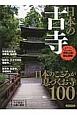 日本の古寺