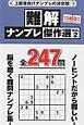 難解ナンプレ傑作選 上級者向けナンプレの決定版!(2)