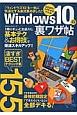 Windows10の裏ワザ帖 決定版BEST技155