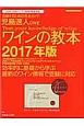 児島速人 CWE ワインの教本 2017 ワインの資格試験完全対応