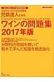児島速人 CWE ワインの問題集 2017