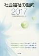 社会福祉の動向 2017