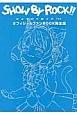 TVアニメ「SHOW BY ROCK!!#」オフィシャルファンBOOK