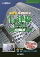 年度別 問題解説集 1級建築施工管理学科試験 スーパーテキスト 平成29年