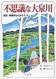 不思議な大泉川 絵本・伊那谷ものがたり9