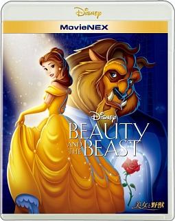 美女と野獣 MovieNEX(Blu-ray&DVD)