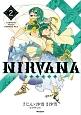 NIRVANA-ニルヴァーナ-(2)
