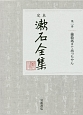 定本 漱石全集 倫敦塔ほか・坊っちやん (2)