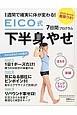 EICO式 7日間プログラム 下半身やせ