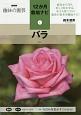 バラ NHK趣味の園芸 12か月栽培ナビ1