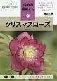 クリスマスローズ NHK趣味の園芸 12か月栽培ナビ2