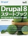 Drupal8 スタートブック Think IT Books 作りながら学ぶWebサイト構築