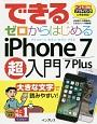 できる ゼロからはじめるiPhone7/7Plus超入門 大きな文字で読みやすい!