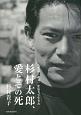 人生の「絶対」を信じて生きた 杉村太郎、愛とその死