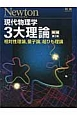 現代物理学3大理論<増補第2版> Newton別冊 相対性理論,量子論,超ひも理論