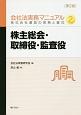 株主総会・取締役・監査役 会社法実務マニュアル2<第2版> 株式会社運営の実務と書式