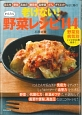 老けない!かんたん野菜レシピ144