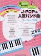 超ラク~に弾けちゃう!ピアノ・ソロ J-POP&人気バンド曲スーパーベスト