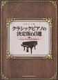 ピアノ・ソロ クラシックピアノの決定版60選~バロックから近代音楽まで~