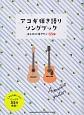 アコギ弾き語りソングブック-はじめに弾きたい55曲- 初級者ギター弾き語り