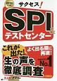 サクセス!SPI&テストセンター 2019