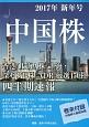 中国株 四半期速報 2017新年号 香港/上海A株/上海・深センB株/ADR厳選450