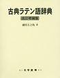 古典ラテン語辞典<改訂増補版>