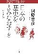 日本の歴史をよみなおす<ワイド版>