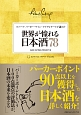 世界が憧れる日本酒78 ロバート・パーカー・ワイン・アドヴォケートが認めた