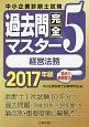 中小企業診断士試験 論点別・重要度順 過去問完全マスター 経営法務 2017 (5)